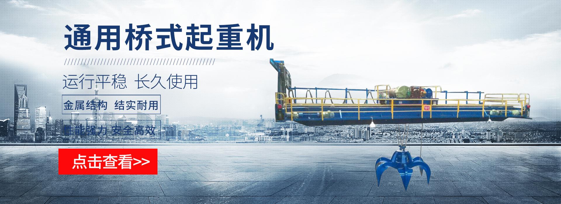 上海炬神起重设备有限公司